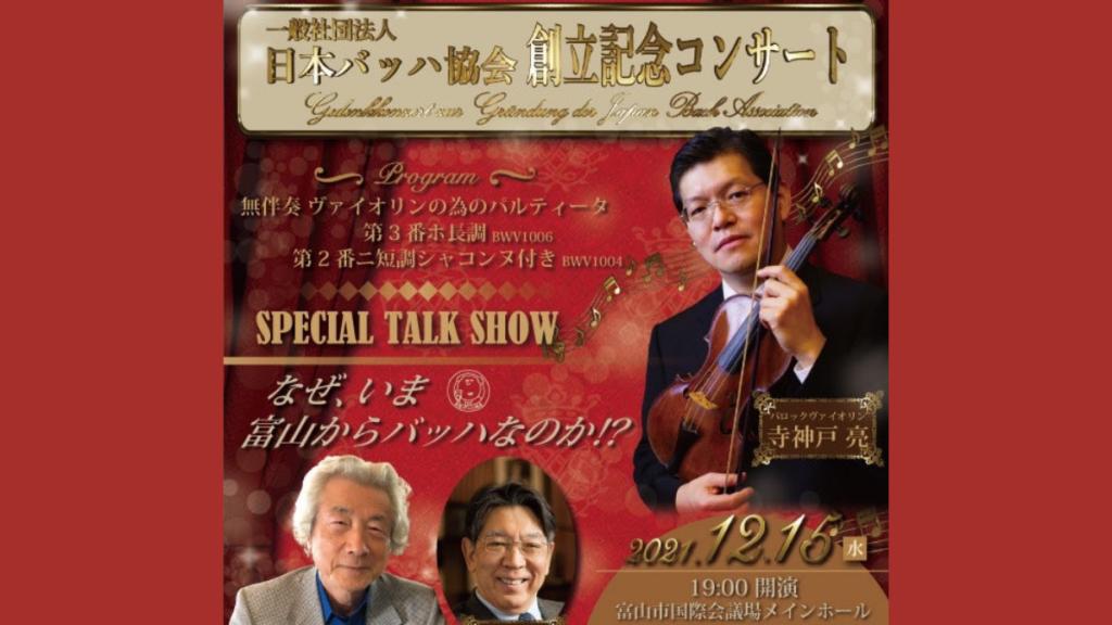創立記念コンサート